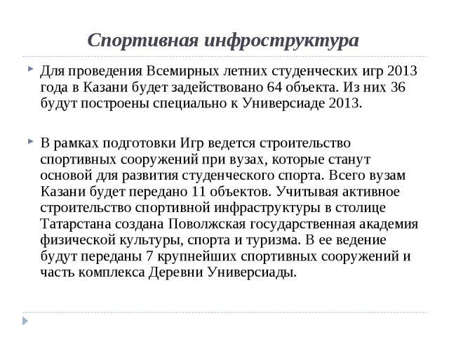 Спортивная инфроструктура Для проведения Всемирных летних студенческих игр 20...