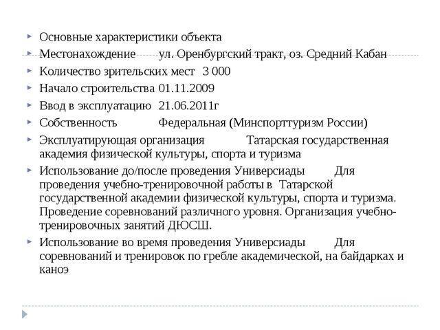 Основные характеристики объекта Местонахождениеул. Оренбургский тракт, оз. С...