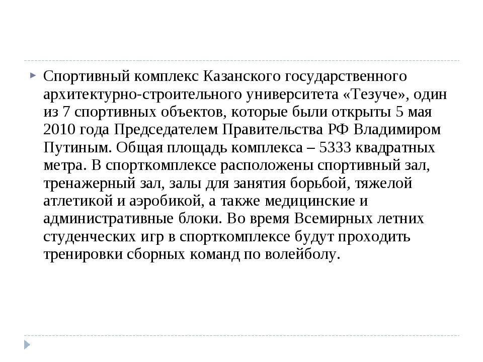 Спортивный комплекс Казанского государственного архитектурно-строительного ун...