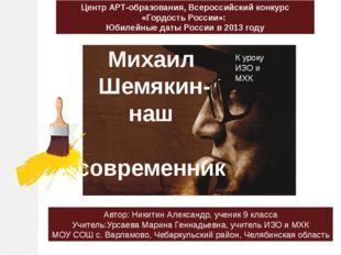 Михаил Шемякин- наш современник Центр АРТ-образования, Всероссийский конкурс