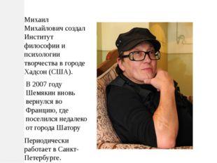 Михаил Михайлович создал Институт философии и психологии творчества в городе