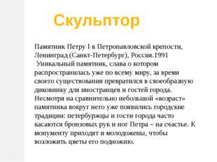 Скульптор Памятник Петру I в Петропавловской крепости, Ленинград (Санкт-Петер