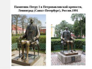 Памятник Петру I в Петропавловской крепости, Ленинград (Санкт-Петербург), Рос
