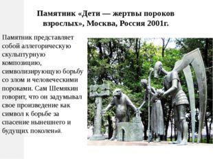 Памятник «Дети — жертвы пороков взрослых», Москва, Россия 2001г. Памятник пре