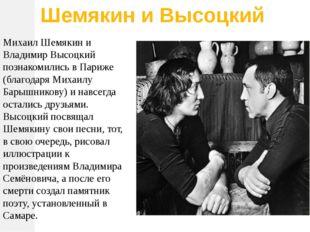 Михаил Шемякин и Владимир Высоцкий познакомились в Париже (благодаря Михаилу