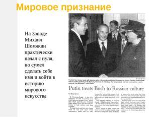 На Западе Михаил Шемякин практически начал с нуля, но сумел сделать себе имя