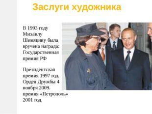 В 1993 году Михаилу Шемякину была вручена награда: Государственная премия РФ