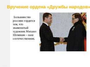 Большинство россиян гордятся тем, что знаменитый художник Михаил Шемякин – н