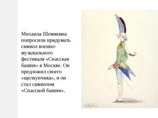 Михаила Шемякина попросили придумать символ военно-музыкального фестиваля «Сп