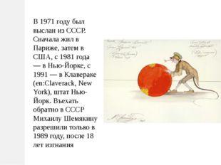 В 1971 году был выслан из СССР. Сначала жил в Париже, затем в США, с 1981 год