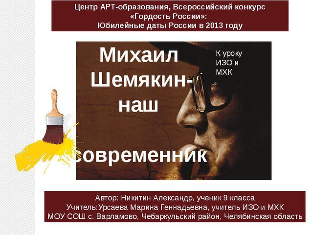 Михаил Шемякин- наш современник Центр АРТ-образования, Всероссийский конкурс...