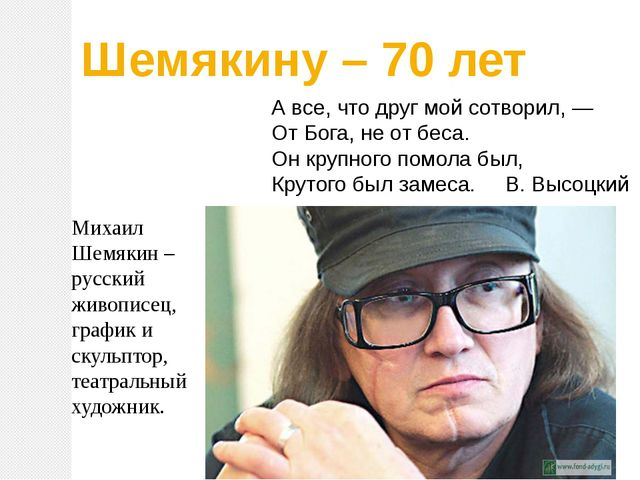 Михаил Шемякин – русский живописец, график и скульптор, театральный художник....