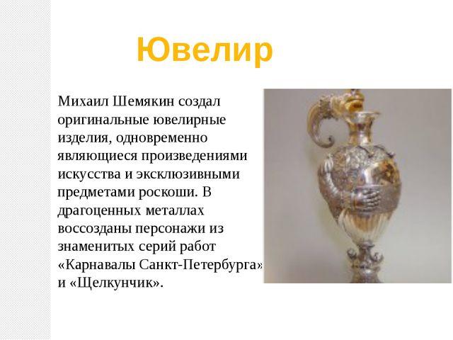 Ювелир Михаил Шемякин создал оригинальные ювелирные изделия, одновременно явл...