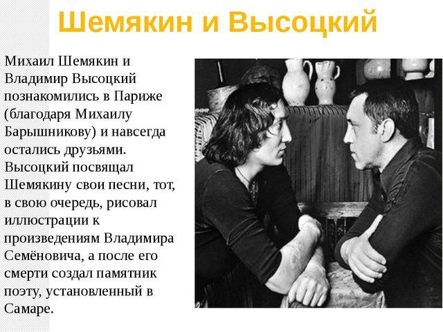 Михаил Шемякин и Владимир Высоцкий познакомились в Париже (благодаря Михаилу...