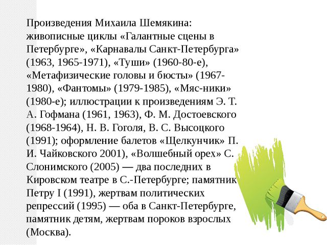 Произведения Михаила Шемякина: живописные циклы «Галантные сцены в Петербурге...