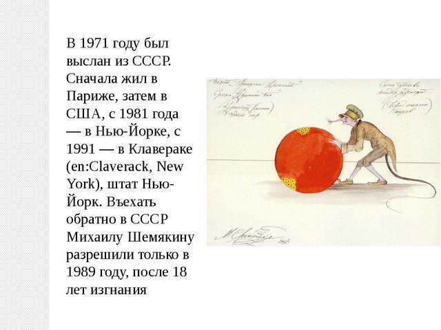 В 1971 году был выслан из СССР. Сначала жил в Париже, затем в США, с 1981 год...