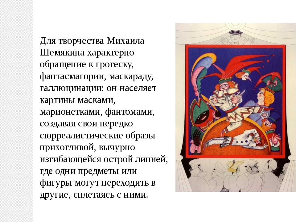Для творчества Михаила Шемякина характерно обращение к гротеску, фантасмагори...