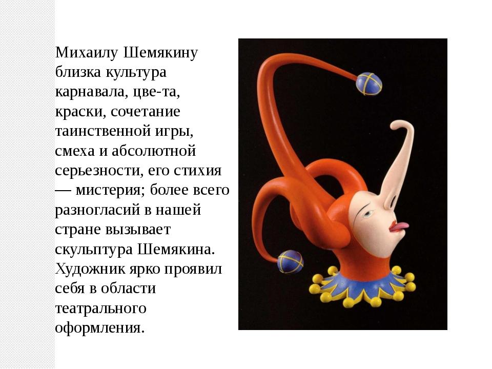 Михаилу Шемякину близка культура карнавала, цвета, краски, сочетание таинств...