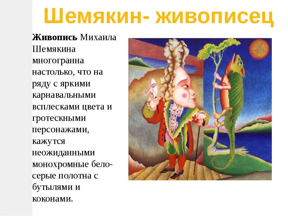 Шемякин- живописец Живопись Михаила Шемякина многогранна настолько, что на ря...