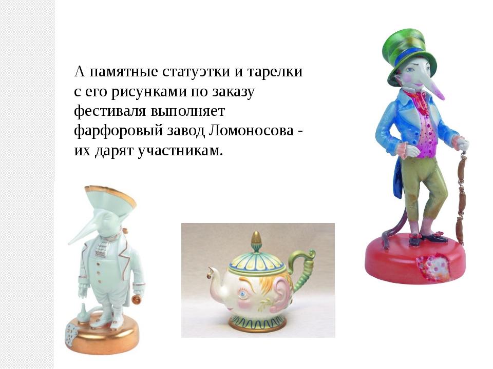 А памятные статуэтки и тарелки с его рисунками по заказу фестиваля выполняет...