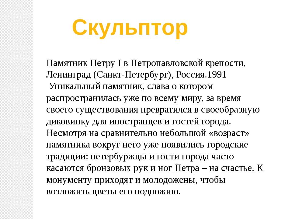 Скульптор Памятник Петру I в Петропавловской крепости, Ленинград (Санкт-Петер...