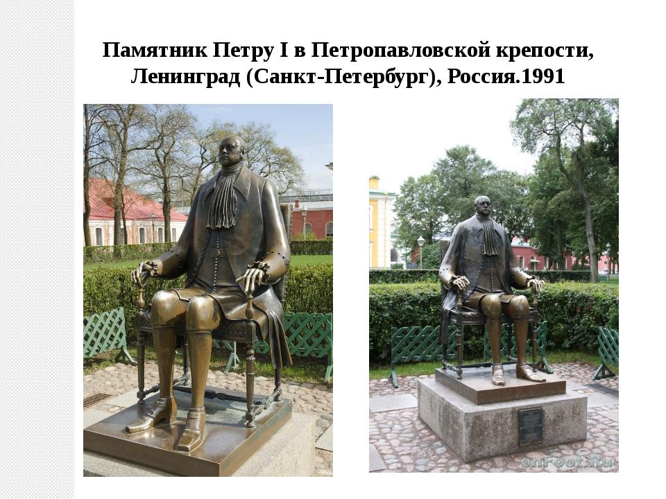 Памятник Петру I в Петропавловской крепости, Ленинград (Санкт-Петербург), Рос...