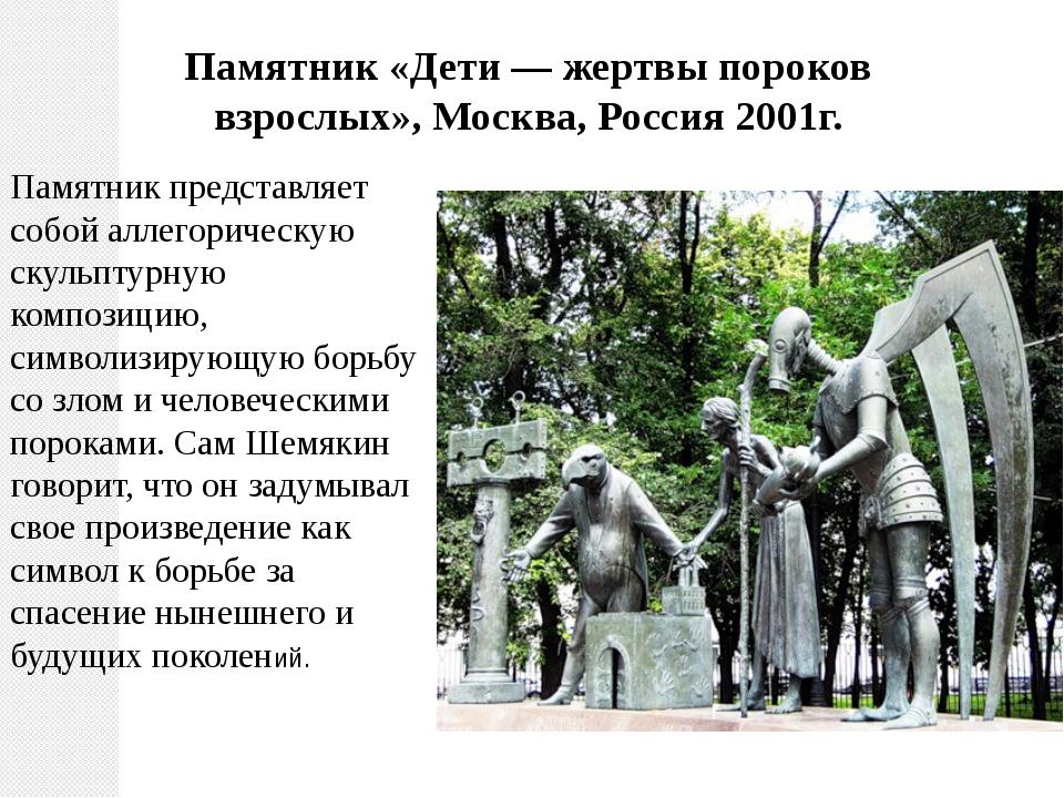 Памятник «Дети — жертвы пороков взрослых», Москва, Россия 2001г. Памятник пре...