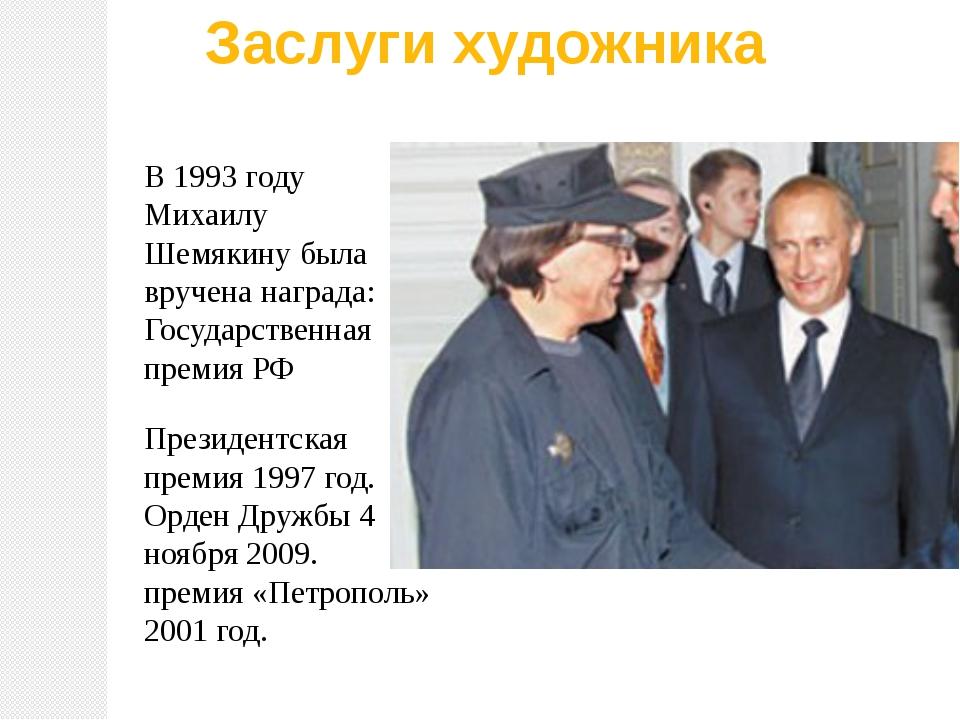 В 1993 году Михаилу Шемякину была вручена награда: Государственная премия РФ...