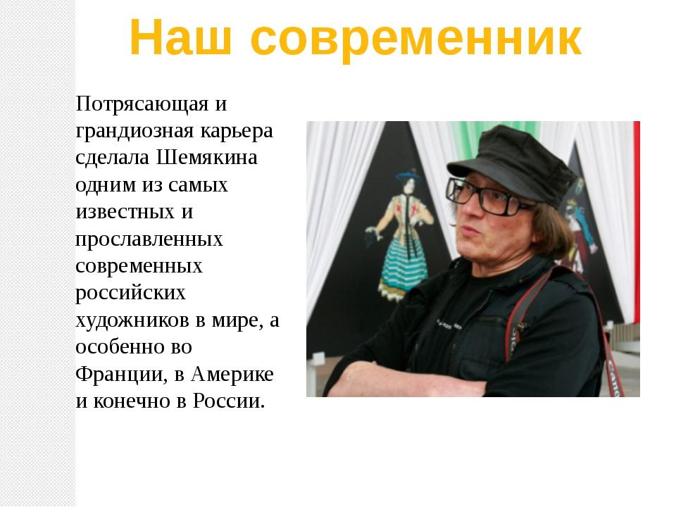 Потрясающая и грандиозная карьера сделала Шемякина одним из самых известных и...