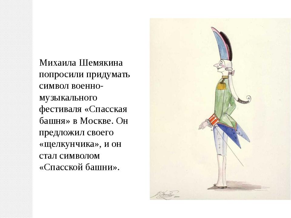 Михаила Шемякина попросили придумать символ военно-музыкального фестиваля «Сп...