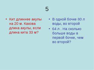 5 Кит длиннее акулы на 20 м. Какова длина акулы, если длина кита 33 м? В одно