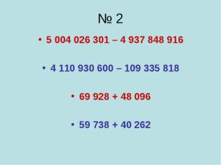 № 2 5 004 026 301 – 4 937 848 916 4 110 930 600 – 109 335 818 69 928 + 48 096