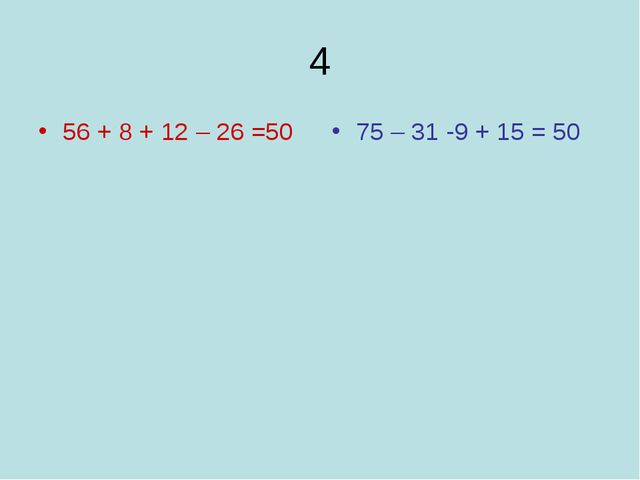 4 56 + 8 + 12 – 26 =50 75 – 31 -9 + 15 = 50