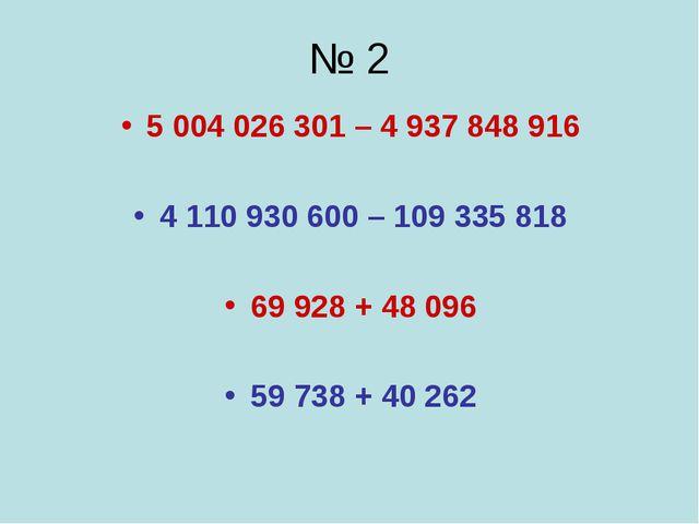 № 2 5 004 026 301 – 4 937 848 916 4 110 930 600 – 109 335 818 69 928 + 48 096...