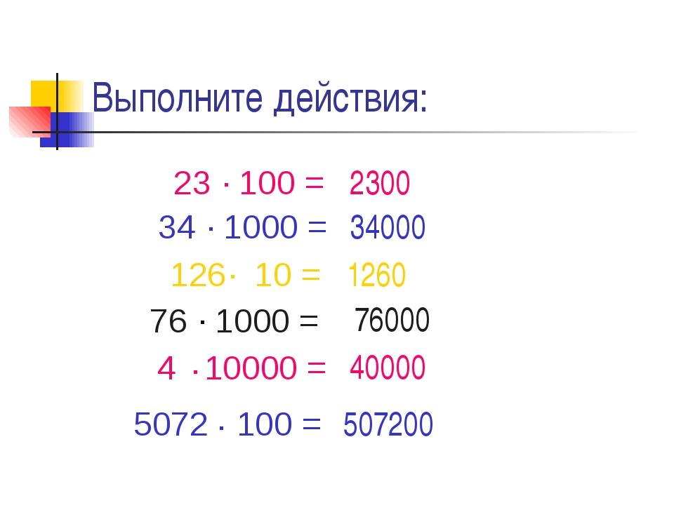 Выполните действия: 2300 1260 34000 76000 40000 507200 23 100 = . 126 10 = ....