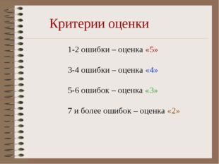 Критерии оценки 1-2 ошибки – оценка «5» 3-4 ошибки – оценка «4» 5-6 ошибок –
