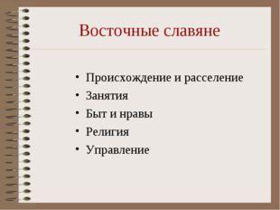 Восточные славяне Происхождение и расселение Занятия Быт и нравы Религия Упра