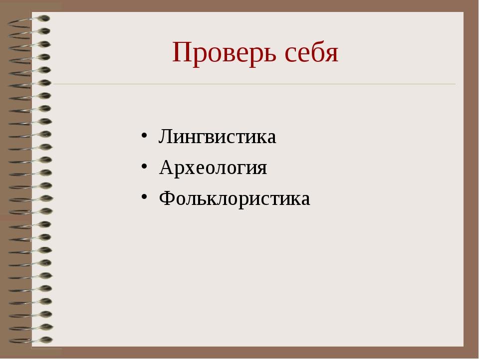 Проверь себя Лингвистика Археология Фольклористика