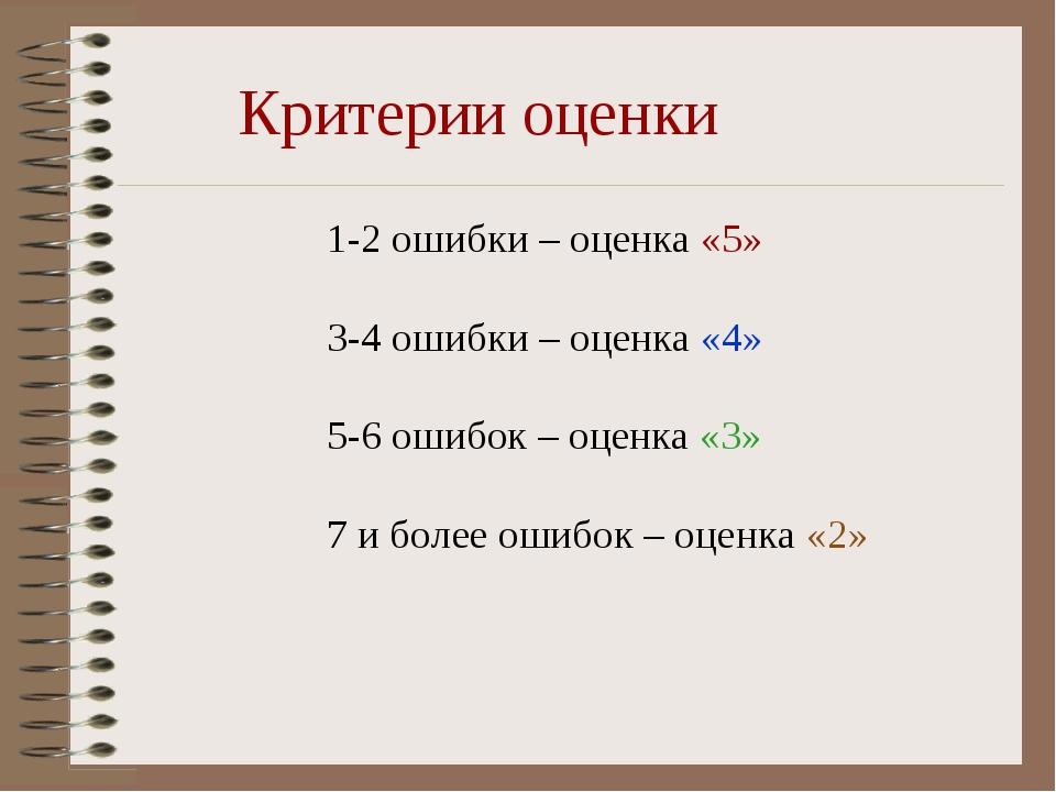 Критерии оценки 1-2 ошибки – оценка «5» 3-4 ошибки – оценка «4» 5-6 ошибок –...
