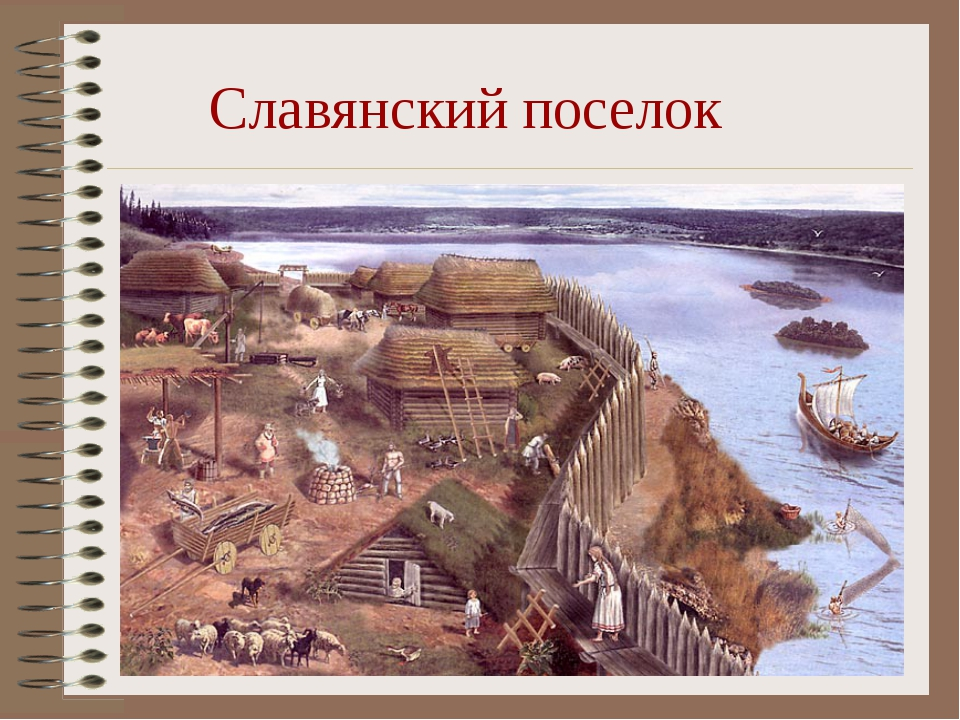Славянский поселок