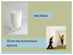 молоко Водоэмульсионные краски