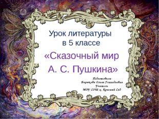 Урок литературы в 5 классе «Сказочный мир А. С. Пушкина» Подготовила Бирюкова