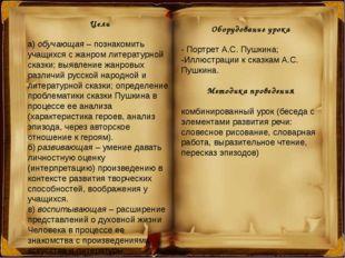 Цели а)обучающая– познакомить учащихся с жанром литературной сказки; выявл