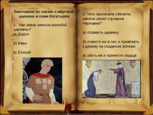 Викторина по сказке о мёртвой царевне и семи богатырях Как звали жениха молод