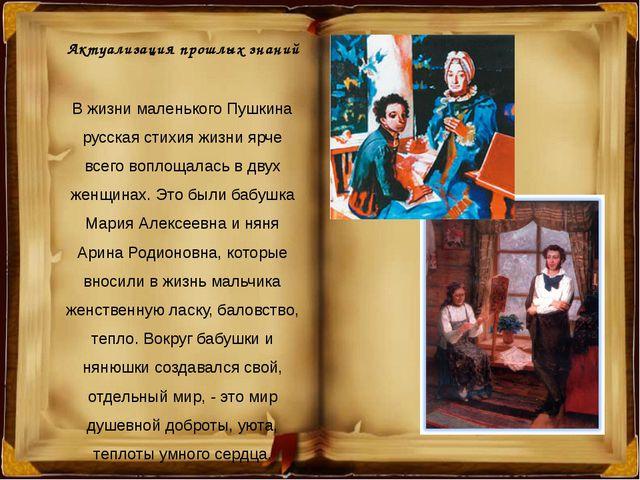 Актуализация прошлых знаний В жизни маленького Пушкина русская стихия жизни...