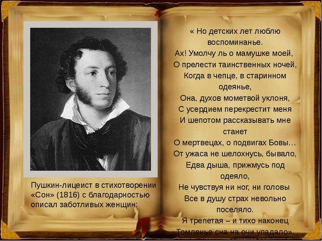 Пушкин-лицеист в стихотворении «Сон» (1816) с благодарностью описал заботлив...