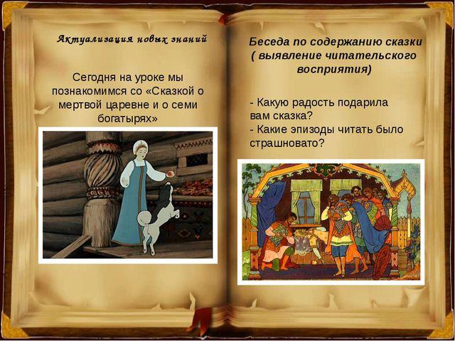 Актуализация новых знаний Сегодня на уроке мы познакомимся со «Сказкой о мер...