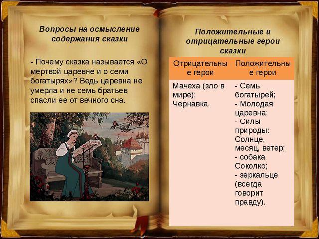 Вопросы на осмысление содержания сказки - Почему сказка называется «О мертвой...