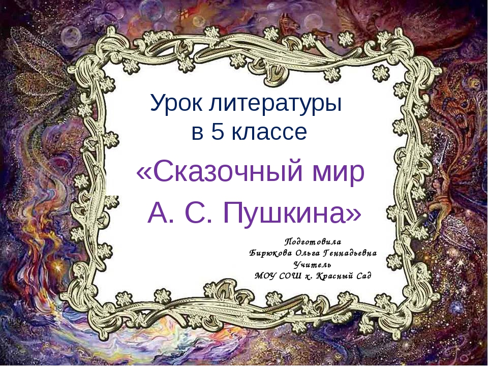Урок литературы в 5 классе «Сказочный мир А. С. Пушкина» Подготовила Бирюкова...