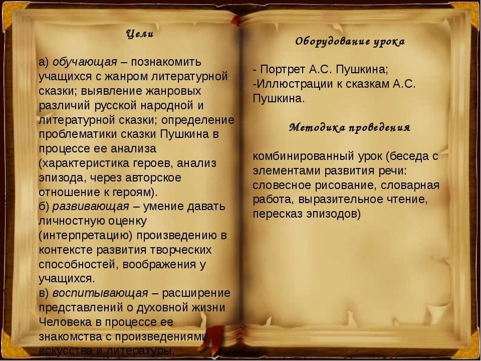 Цели а)обучающая– познакомить учащихся с жанром литературной сказки; выявл...